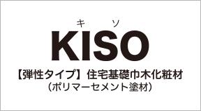 【弾性タイプ】住宅基礎巾木化粧材 KISO